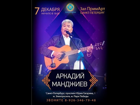 Аркадий Манджиев в Питере