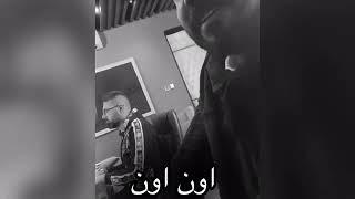 تحميل اغاني علي جاسم /زيد الحبيب/عالم رايحة /صوت يخبل /ستوريات /حالات واتساب MP3