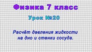 Физика 7 класс Урок 20 - Расчёт давления жидкости на дно и стенки сосуда.