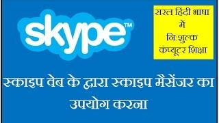 How to Use Skype on Computer - in Hindi, computer par skype ka upyog karna