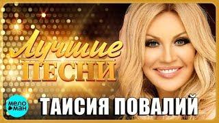 Таисия Повалий  - Лучшие песни 2018