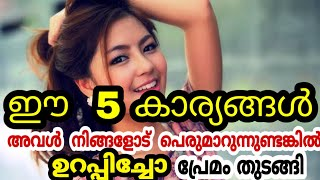 | 5 things That Girls Love's In a Boy| to love back girls major tips | Malayalam