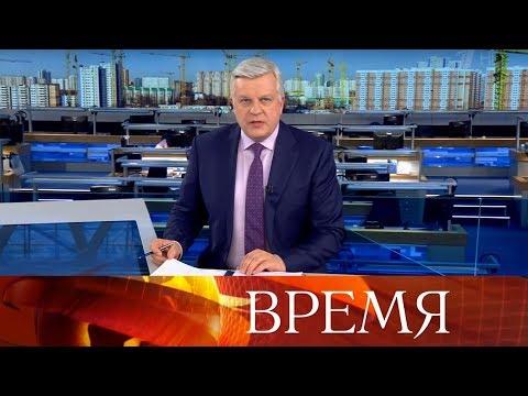 """Выпуск программы """"Время"""" в 21:00 от 16.02.2020 видео"""