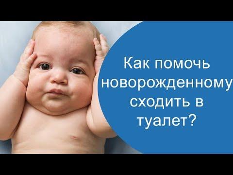 Как помочь новорожденному сходить в туалет?