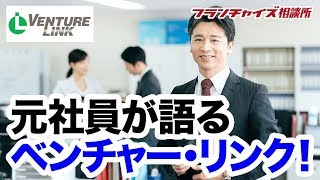 元社員が語るベンチャー・リンク!!|フランチャイズ相談所 vol.96
