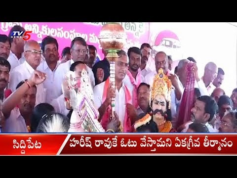 TRS Leader Harish Rao Election Campaign in Siddipet