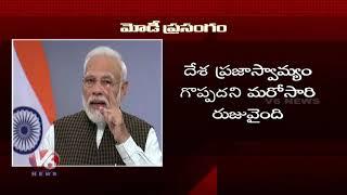 PM Modi Addresses Nation After Ayodhya Verdict   V6 Telugu News