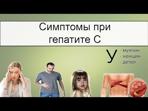 Гепатит С симптомы у мужчин, женщин, детей, взрослых.