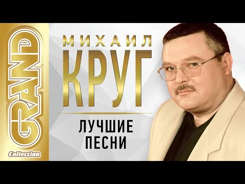 МИХАИЛ КРУГ - ЛУЧШИЕ ПЕСНИ. ТОП 40 Ремастеринг. Величайшие Хиты от Короля Русского Шансона. (12+)