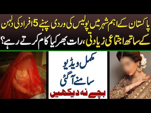 پاکستان کے اہم شہر میں دلہن کے ساتھ اجتماعی زیادتی:ویڈیو دیکھیں