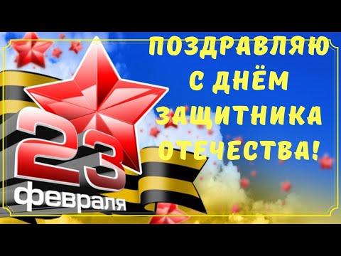 Поздравление с 23 февраля.Поздравляю с ДНЕМ ЗАЩИТНИКА ОТЕЧЕСТВА!!!