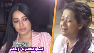 رحمه رياض خانها حبيبهه #تبكي وترد عليه / بشنو مقصرين وياهم 😔