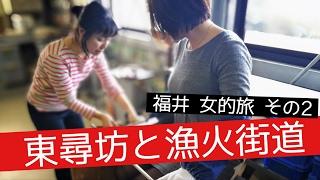 #104:東尋坊&漁火街道女的旅!(福井のいいとこさがそっさTrip2日目)