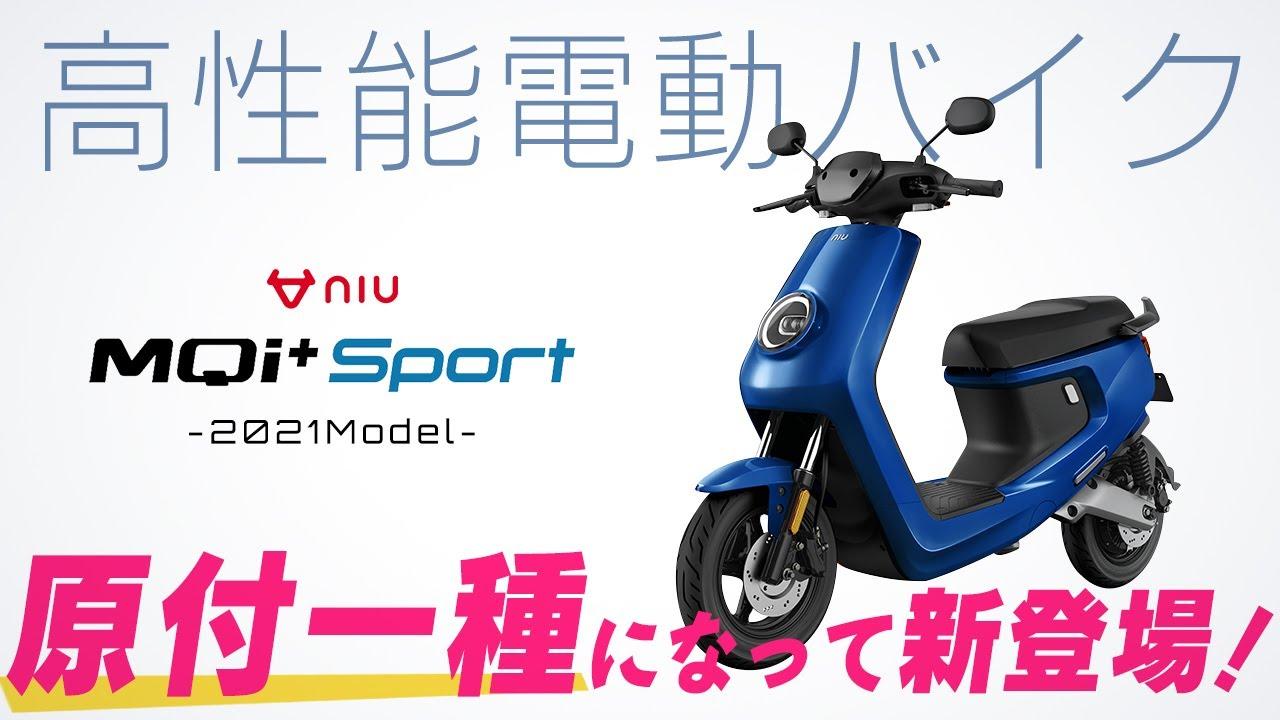 2021年モデル新発表!人気の電動バイクMQi+Sportが原付一種へ生まれ変わり驚きの価格に!【先行予約受付中】