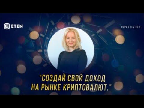 Онлайн — презентация #ETEN   🗣 Спикер: Татьяна Сеппяля  💼 Тема: Презентация Маркетинг Плана.