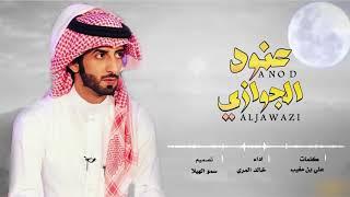 عنود الجوازي - خالد المري ( العذب ) 2019 تحميل MP3