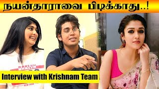 நயன்தாராவை பிடிக்காது - Exclusive Interview with Krishnam Team | Akshay Krishnan | Ashwaria Ullas
