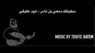 كاراوكي - سكبتلك دمعي بالكاس - فهد عقيقي - عزف وتوزيع توفيق حاتم تحميل MP3