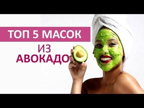 🔴 ТОП-5 МАСОК ДЛЯ ЛИЦА ИЗ АВОКАДО
