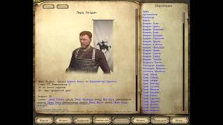 Как ловить всех лордов в mount and blade warband