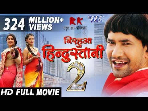 Nirahua hindustani 2   superhit full bhojpuri movie 2019   dinesh lal yadav  quot nirahua quot    aamrapali