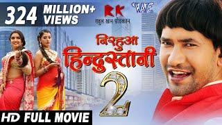 "NIRAHUA HINDUSTANI 2 - Superhit Full Bhojpuri Movie 2019 - Dinesh Lal Yadav ""Nirahua"" , Aamrapali"