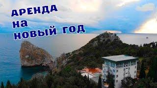 Аренда жилья Ялта и Симеиз. Цены на жилье 2019. Отдых на море. Встречаем Крым 2019