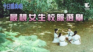 16/4 《今日問真啲》最靚女生校服選舉