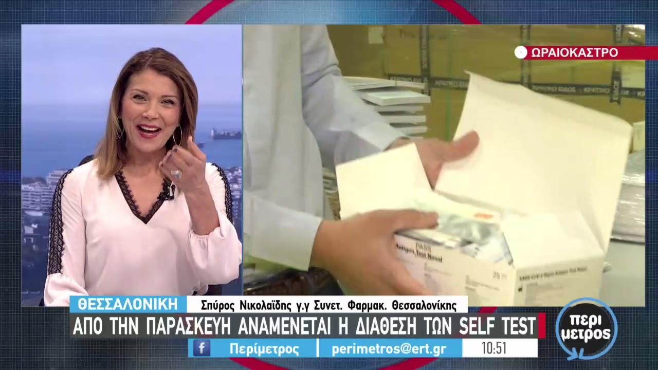 Αναμένονται στα φαρμακεία τα self test | 7/4/2021 | ΕΡΤ