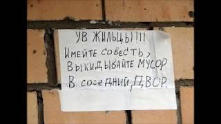Смешные надписи на улице!!!
