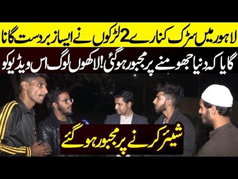 لاہور میں سڑک کنارے دو لڑکوں نے ایسا زبردست گانا گایا کہ دنیا جھومنے پر مجبور ہو گئی