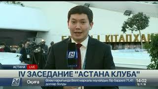 Заседание «Астана клуба» проходит в закрытом формате