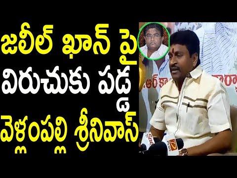 YSRCP Vellampalli Srinivas Strong Warning On Jalil Khan TDP Govt  | Cinema Politics
