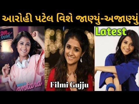 Aarohi Patel Complete Biography  | Filmi Gujju | આરોહી પટેલની આ વાતો તમને કદાચ જ ખબર હોય |