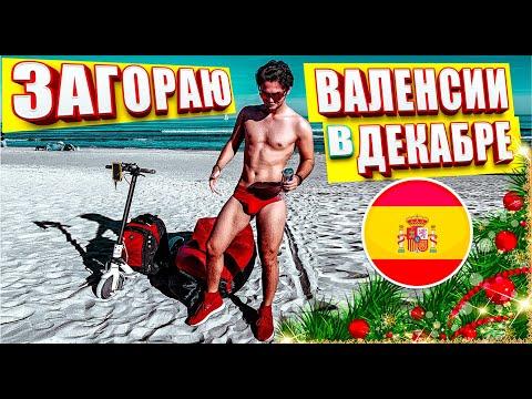 , title : 'Погода в Испании в декабре | пляж Валенсии | влог'
