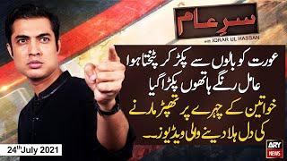 Sar-e-Aam | Iqrar Ul Hassan | ARYNews | 24 July 2021