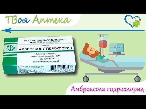 Амброксола Гидрохлорид таблетки - показания, видео инструкция, описание, отзывы