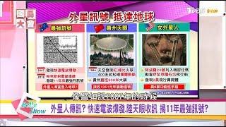 外星人發送11年最強訊號? 中國天眼收到神秘信息? 快速電波爆發 國民大會 20180924 (完整版)