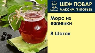 Морс из ежевики . Рецепт от шеф повара Максима Григорьева