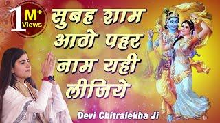 Subha Shyam Aatho Pehar Naam Yahi Lijiye  Superhit Radhe Krishna Bhajan 2017 Devi Chitralekhaji