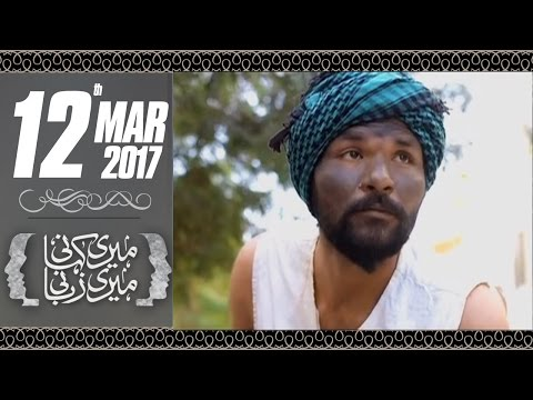 Target Killers Aur Agents | Meri Kahani Meri Zabani | SAMAA TV | 12 March 2017