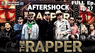 THE RAPPER | EP.17 AFTER SHOCK | 30 กรกฏาคม 2561 Full EP - dooclip.me