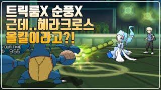 [포켓몬스터 배틀] 트릭룸X 순풍X 근데.. 헤라크로스 올킬이라고?!