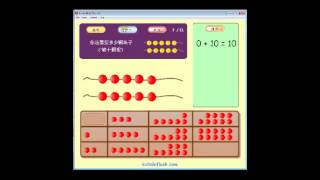 Learn Mandarin Chinese - Games for Kids - Count the Beads