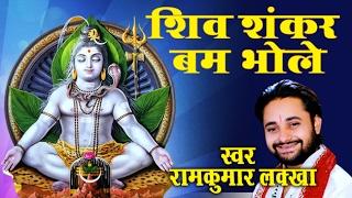 Shiv Shankar Bam Bhole  Ram Kumar Lakkha