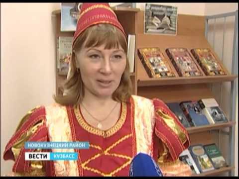 Сельская библиотека открылась в Новокузнецком районе - новости Кемеровской области