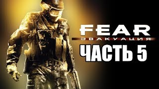 Прохождение FEAR: Эвакуация (Extraction Point). Часть 5. Подземный путь