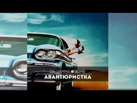 Плейкаст! Da Gamma feat.  Зомб – Авантюристка