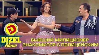 Бывший милиционер против зятя-полицейского | Дизель шоу выпуск 39 декабрь