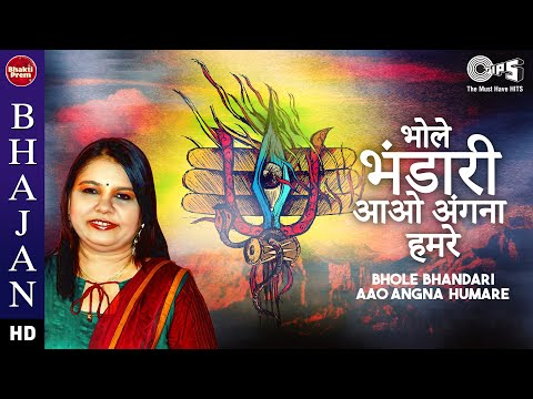 bhole bhandari aao angana humare